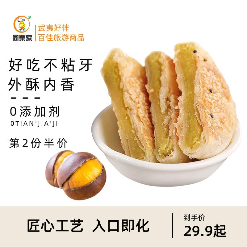 同栗家板栗饼孕妇零食早餐面包饼干整箱绿豆饼栗子饼厦门馅饼礼盒