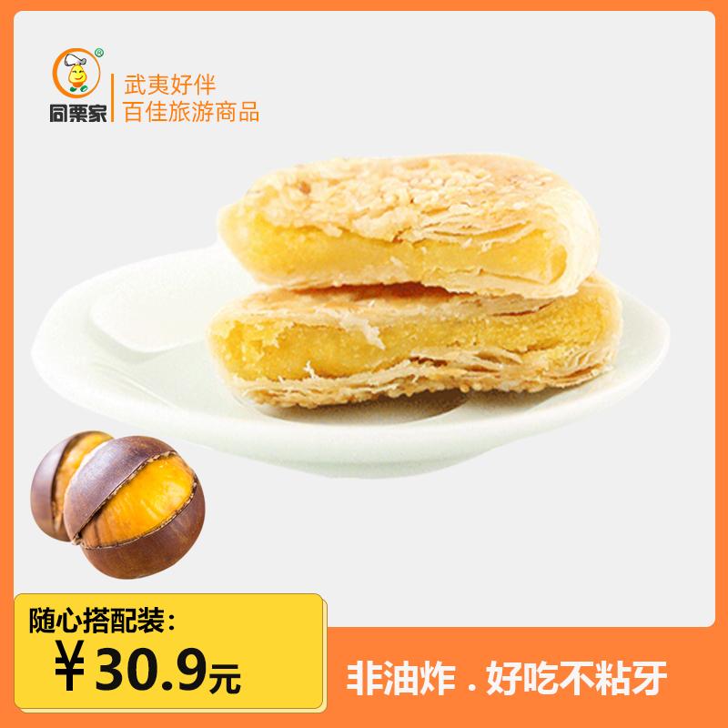 同栗家绿豆馅饼传统手工板栗饼早餐面包蛋糕零食小点心整箱栗子饼