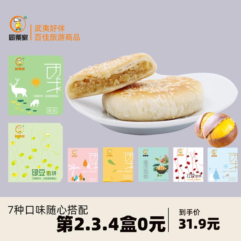 同栗家红豆饼厦门馅饼伴手礼零食小吃散装早餐点心整箱红豆沙饼
