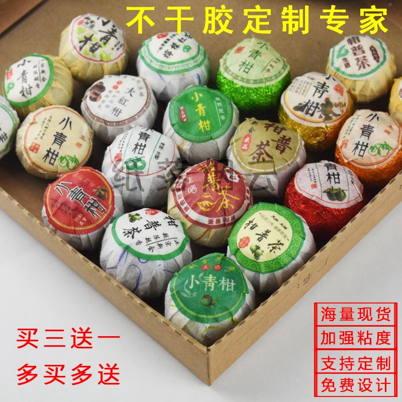 柑普茶标签贴纸小青柑贴纸美纹纸大红柑标签不干胶定制定做