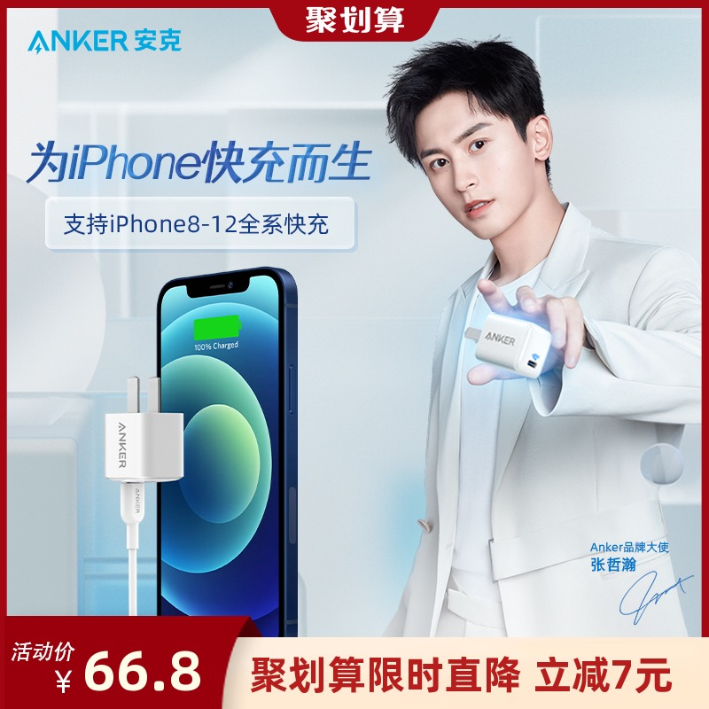 Anker安克Nano充电器20W苹果PD快充充电头适配iPhone12手机紫色max闪充插头pro专用11数据线套装一套专用正品
