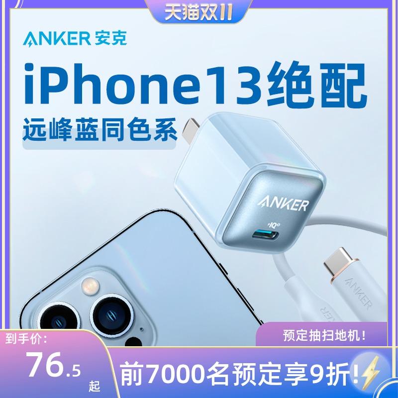 【双11预售】Anker安克安芯充适用于苹果13快充充电器20W充电器iPhone13苹果12安心充手机专用数据线套装正品