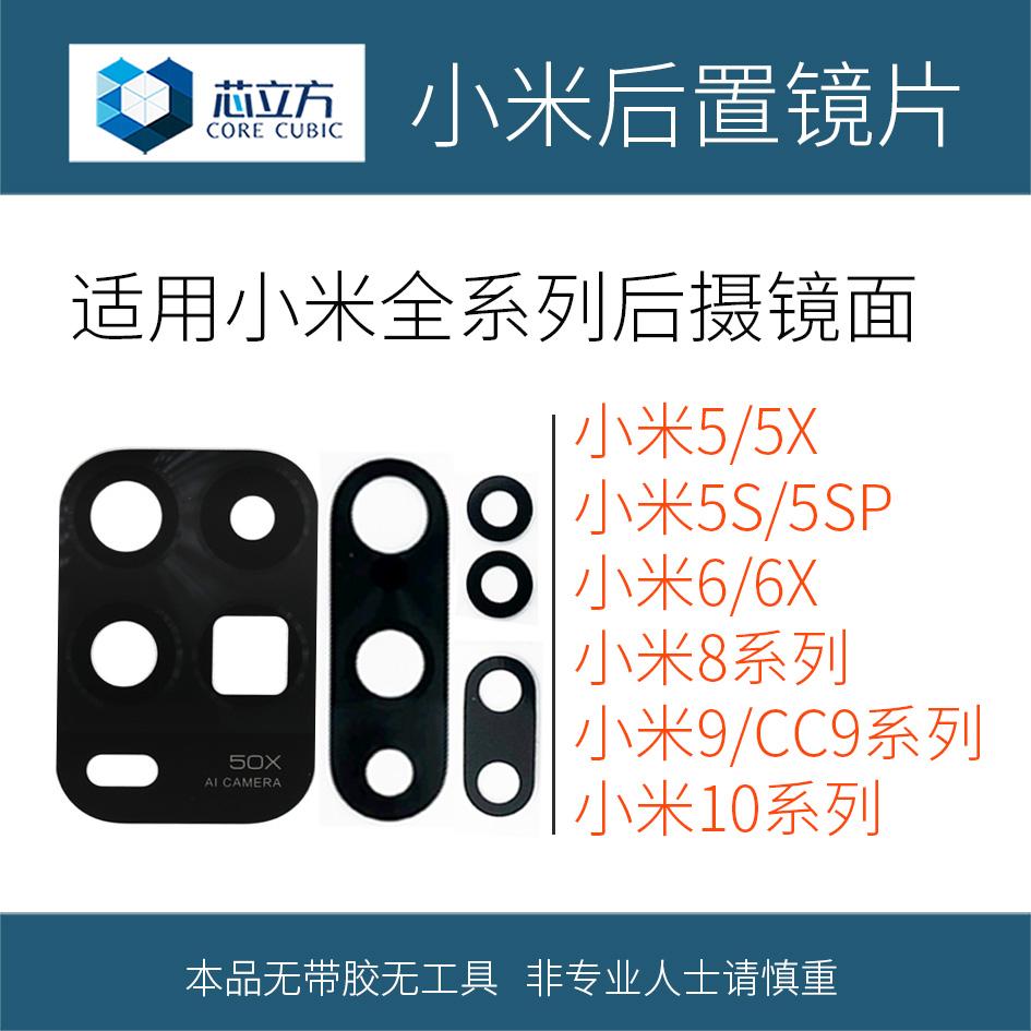 Small CCE 9se 9x 9se 9se 9x rear lens
