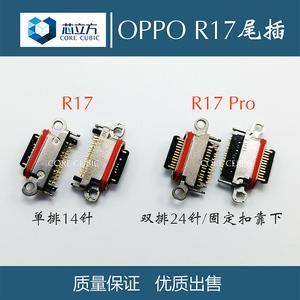 适用OPPO R17 R17Pro手机尾插接口安卓typec充电一加5/1+6尾排线