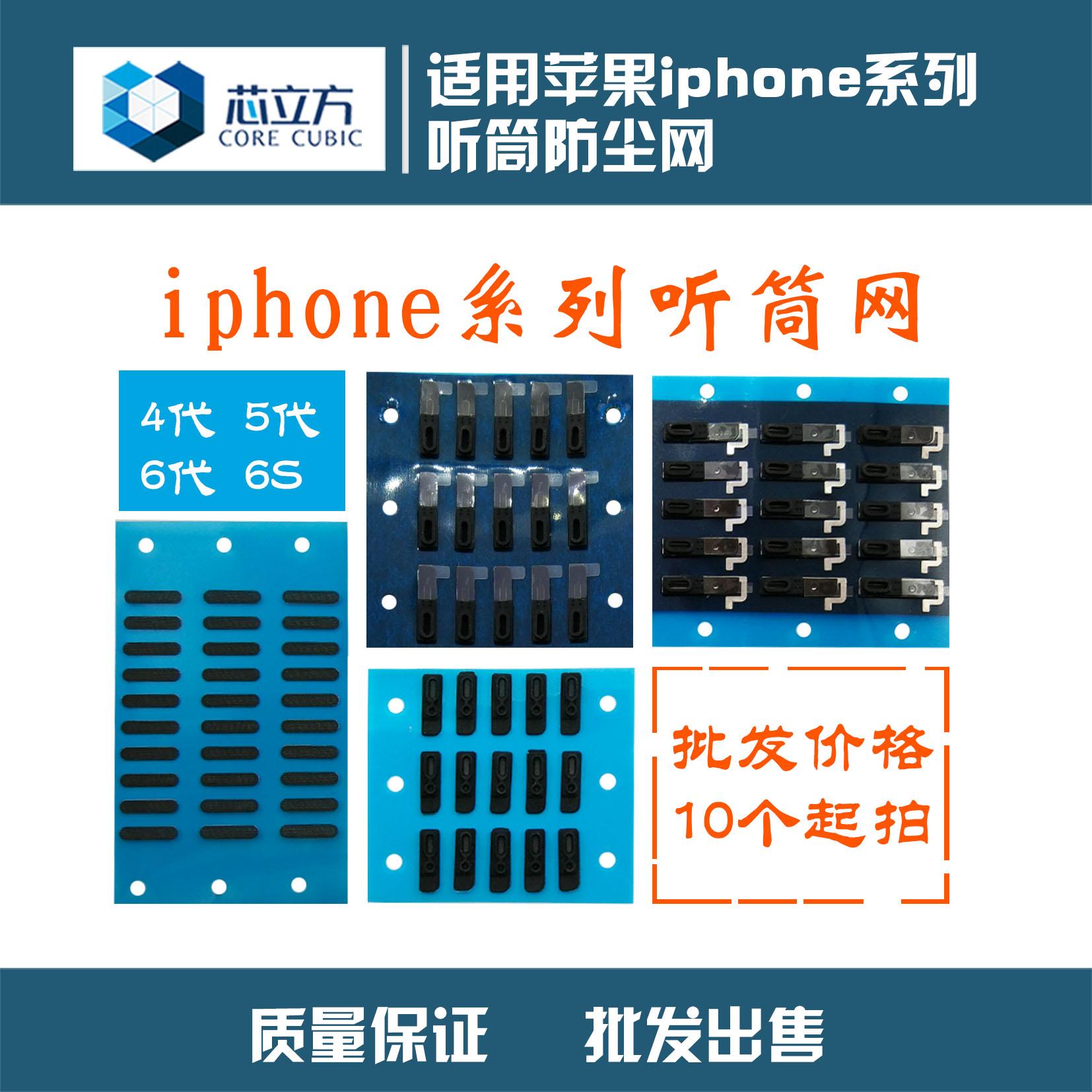 适用iphone6s苹果7Plus听筒网4s5代5s6代8x8p6p手机听筒防尘网罩