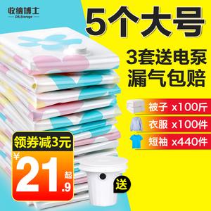 抽真空压缩袋收纳袋整理袋棉被被子衣物行李箱专用家用装衣服袋子