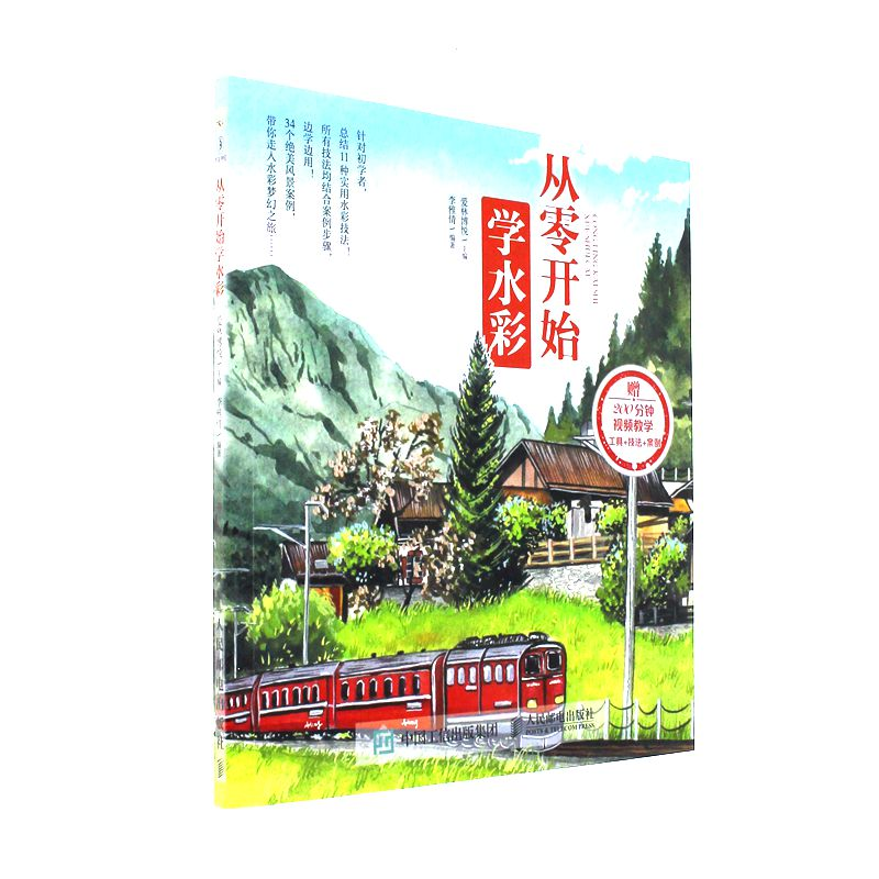 从零开始学水彩-赠200分钟视频教学 李雅倩 人民邮电出版社发行部 新华书店正版