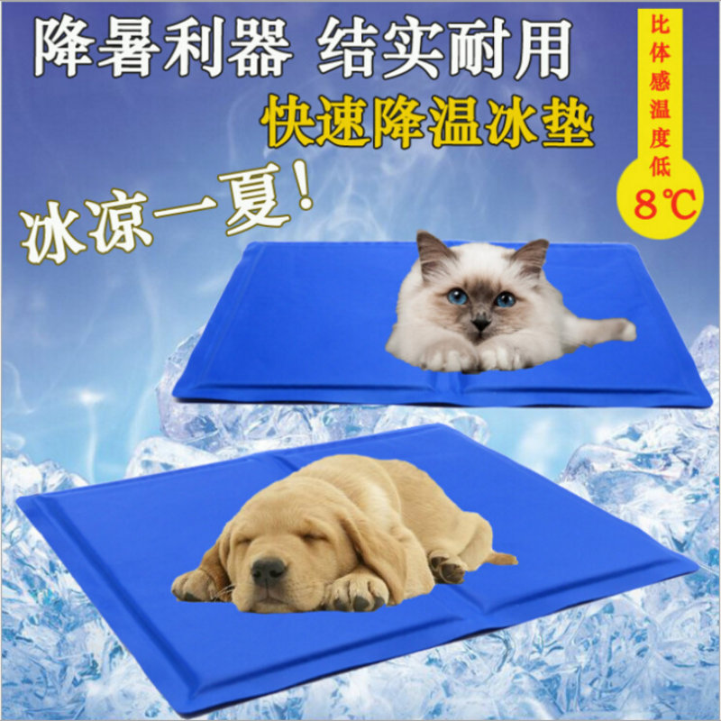 夏季降溫寵物冰墊面料光滑狗貓咪耐咬不粘毛涼墊椅墊沙發墊加厚藍