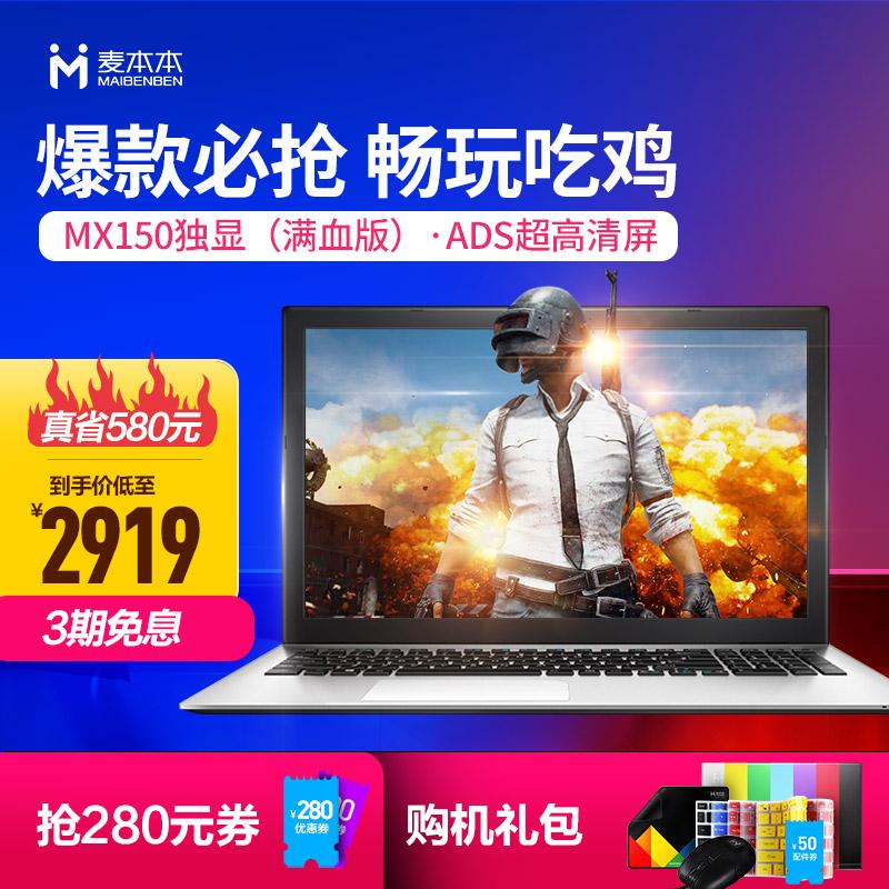 麦本本 小麦 5 Pro 超薄笔记本电脑 15.6英寸轻薄便携手提学生超极本分期游戏本商务办公女生电脑全新轻薄本