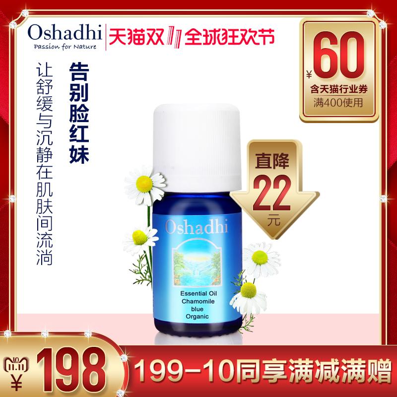 改善脆弱肌肤温和舒缓3ml家德国洋甘菊单方精油O德国Oshadhi