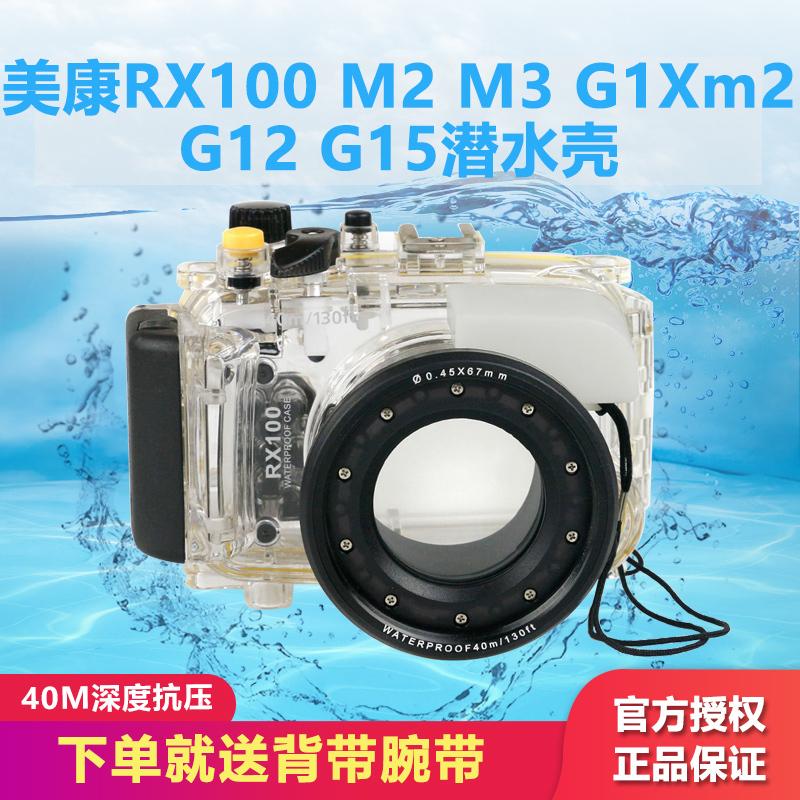 索尼RX100 RX100M2 M3 M4 M5 G1Xm2 G12 G15 G16 G11防水套潜水壳