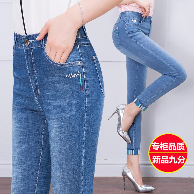 春夏薄款高腰牛仔裤女九分裤弹力修身显瘦中年女士浅色卷边小脚裤