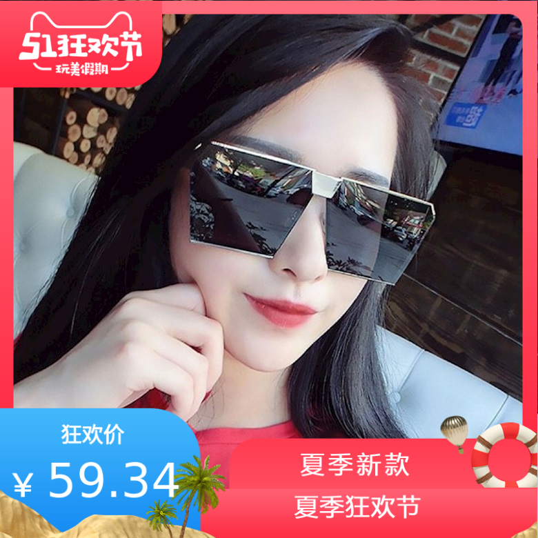 Super large personality big box square Sunglasses men and women hip hop white frame big face round face net Red Sunglasses Glasses