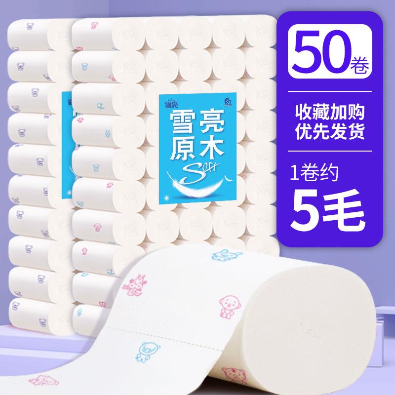 卫生纸批发50卷家用纸巾家庭装印花木浆手纸厕纸无芯卷筒纸实惠装