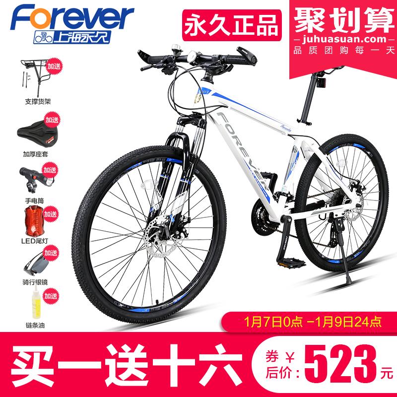 永久山地车自行车27速变速男学生单车成人用城市骑行越野赛车T01
