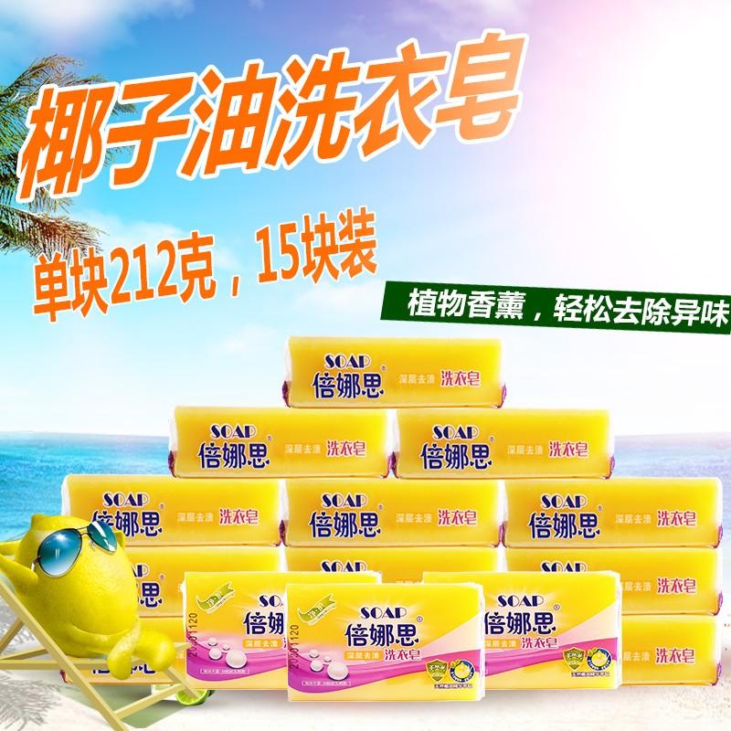 倍娜思内衣皂香皂212g*15块透明皂天然皂婴儿宝宝肥皂不伤衣物