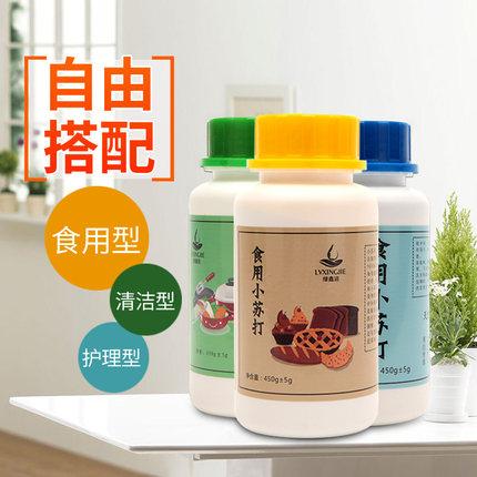 小苏打粉清洁去污原料食用家用厨房多功能除垢美白瓶装清洗果蔬