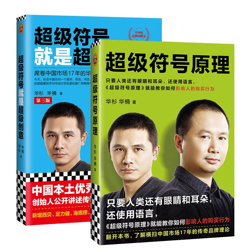 全2册 超级符号原理+超级符号就是超级创意 华杉华楠 席卷中国市场14年的华与华战略营销创意方法 市场营销企业经营管理书籍正版