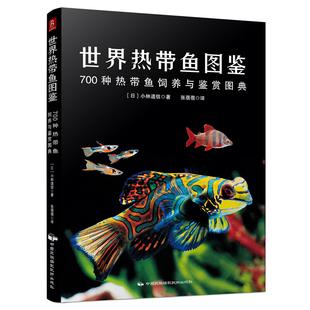 正版包邮 世界热带鱼图鉴 700种热带鱼饲养与鉴赏图典 热带鱼图鉴书 观赏鱼养鱼书籍大全技术 养殖热带鱼海底生物彩色图鉴神秘动