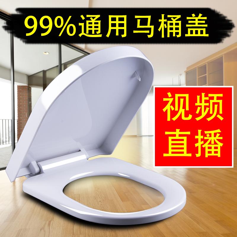 Мелкий крышка туалет крышка общий сиденье затем крышка сбор винограда сгущаться pp доска U тип V тип насос сиденье для унитаза туалет доска крышка