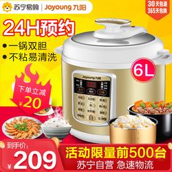 九阳电压力锅家用6L高压锅智能电饭煲官方特价4旗舰店正品5-6人