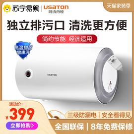阿诗丹顿 热水器电家用小型储水式速热40升节能租房优选二级能效