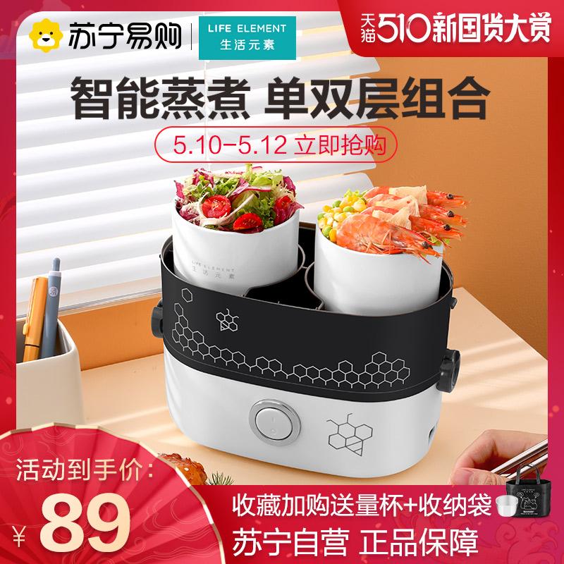 【生活元素36】电热饭盒上班族保温热饭神器可插电便携加热饭盒