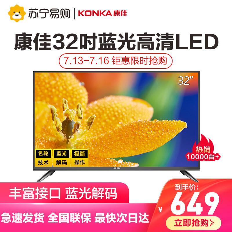 KONKA/康佳LED32E330C 32英寸高清蓝光彩电 特价卧室家用液晶电视
