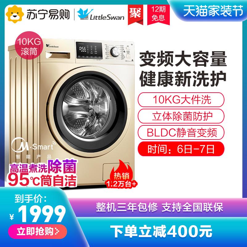 小天鹅洗衣机全自动家用变频滚筒除菌洗脱一体10公斤TG100V80WDG5