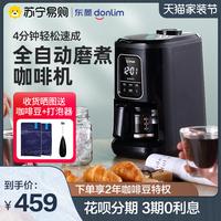 家用全自动研磨美式咖啡机质量好不好