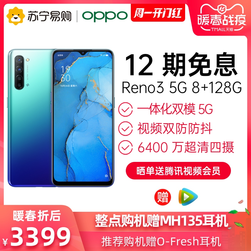 【12期免息】OPPO Reno3 5G一体化双模5G6400万超清四摄VOOC闪充4全网通智能手机Reno2Zacek5