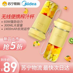 美的榨汁杯充电杯式榨汁机 便携式迷你家用多功能小型果汁机电动