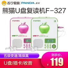 熊猫F327复读机磁带播放机学生英语磁带机插卡U盘录音机随身听MP3