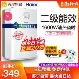 Haier/海尔 EC5U厨房小型厨宝电热水器家用储水式即热式速热5升图片
