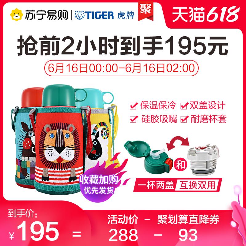 tiger虎牌儿童保温杯带吸管两用水壶可爱幼儿园防摔宝宝便携水杯