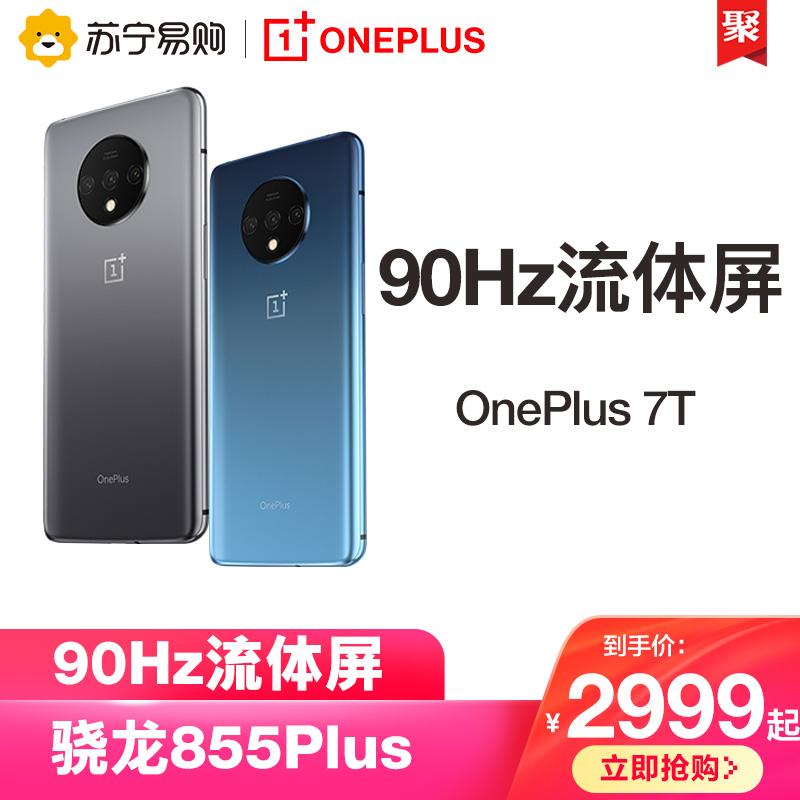 OnePlus/一加7T 90Hz流体屏 骁龙855Plus旗舰 4800万超广角三摄 游戏手机一加7t