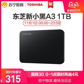 【限时省34】东芝1TB移动硬盘 USB3.0 1t兼容苹果Mac旗舰店图片