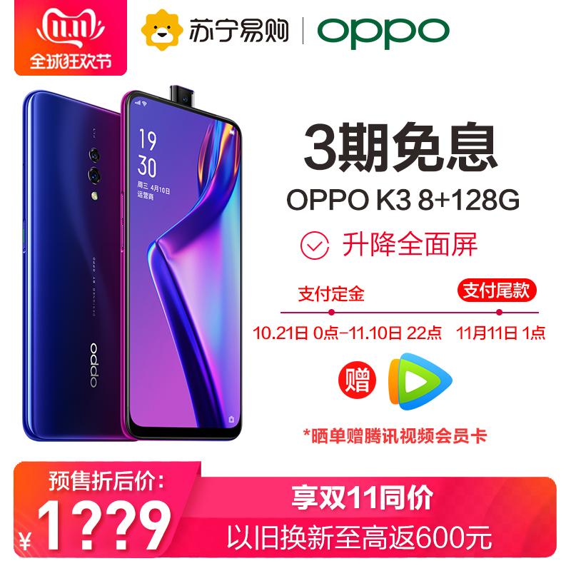 【3期免息 享双11同价】OPPO K3 骁龙710屏幕指纹升降全面屏全网通拍照4G智能手机正品官方游戏oppok3k1