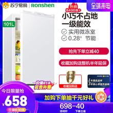 容声 BC-101KT1单门小型电冰箱家用冷藏小型一级租房宿舍节能
