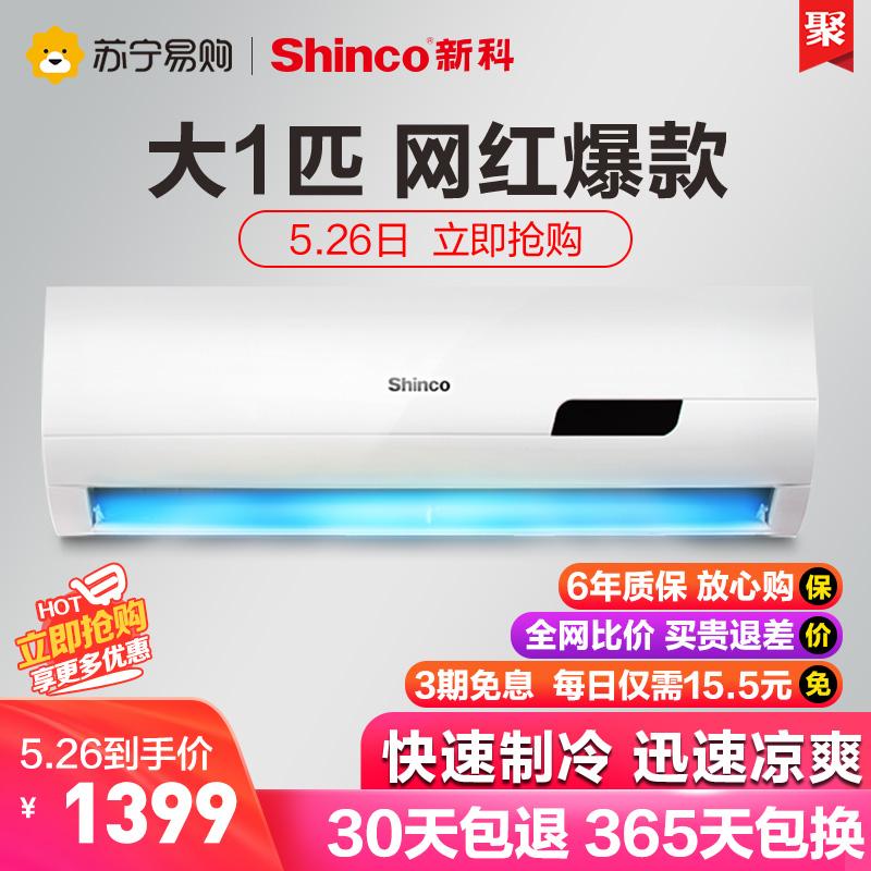 新科空调大1匹定频冷暖挂机空调KFRd-26GW/H3