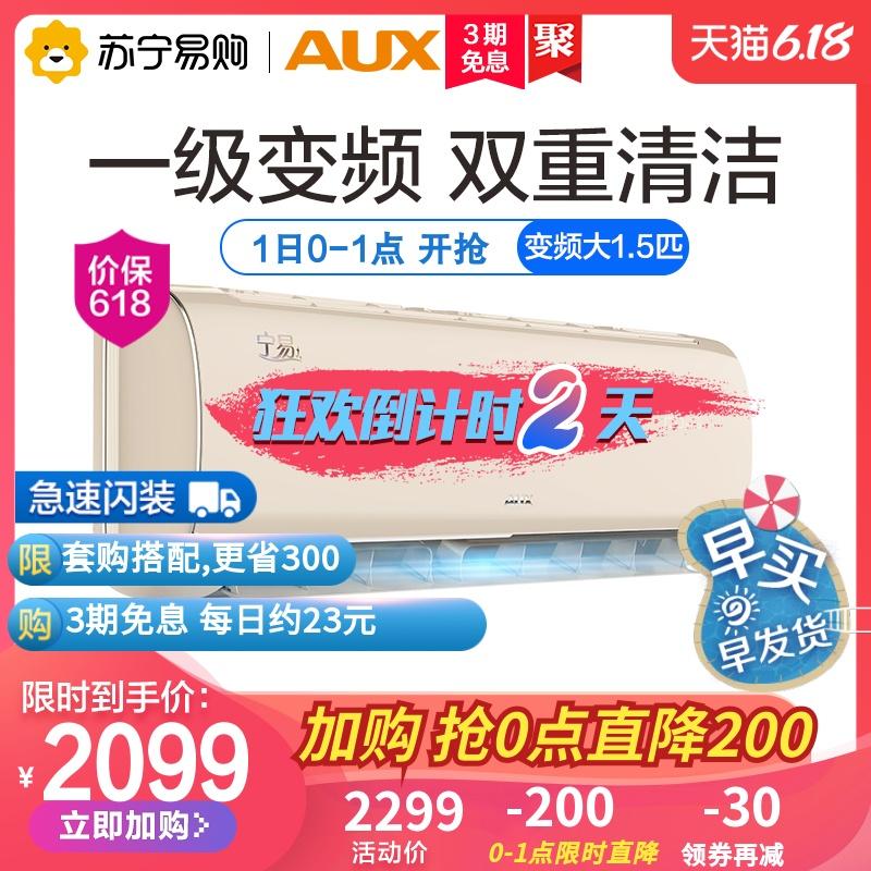 【三重清洁】AUX/奥克斯35TYE大1.5匹一级变频家用冷暖空调挂机