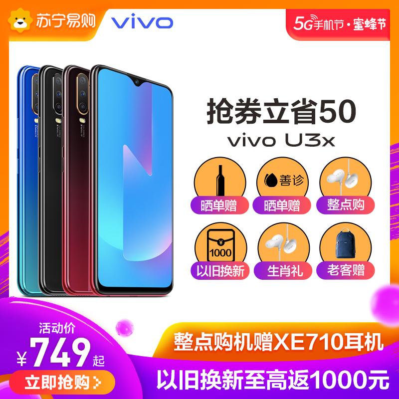 【抢券立省50】vivo U3x新品智能手机官方正品大电池闪充旗舰官网学生 vivou1 vivou3xu3