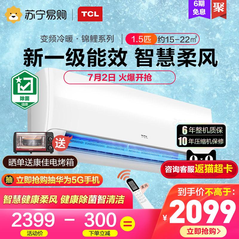TCL大1.5p匹变频新一级能效壁挂式家用冷暖节能柔风空调挂机苏宁