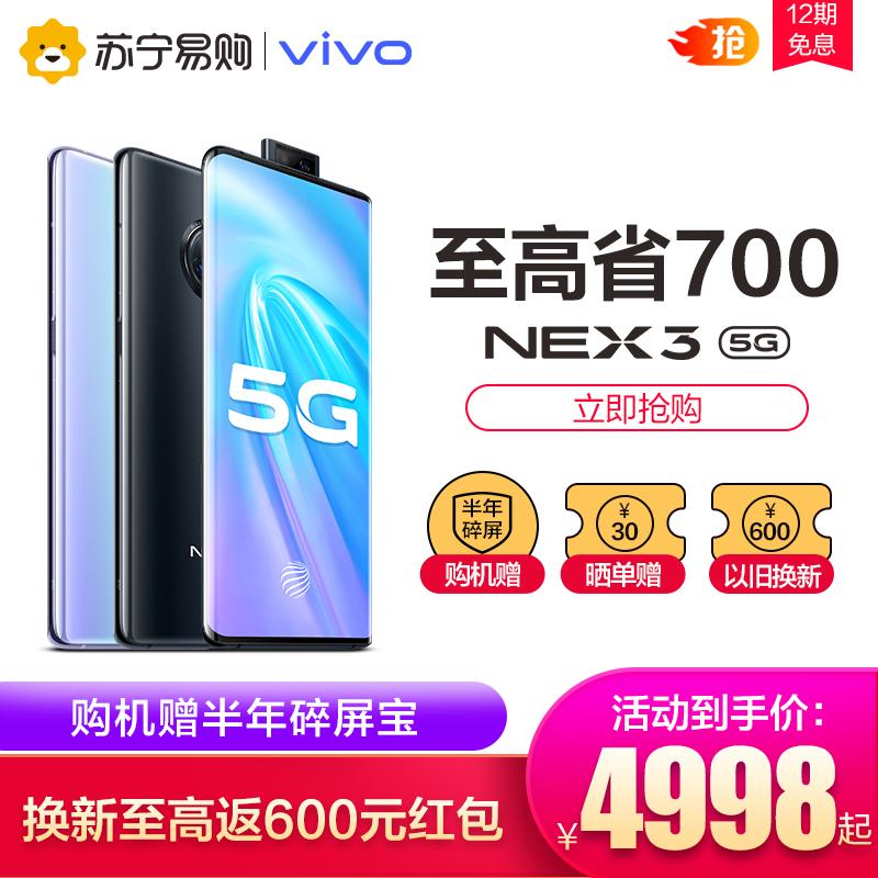 【12期免息 至高省700】vivo NEX 3 5G高通骁龙855Plus游戏屏幕指纹手机旗舰vivonex3 vivonex 5g手机