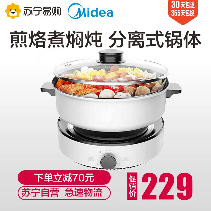 电火锅电煮锅电饼铛分体式分离式家用大容量韩式多功能美