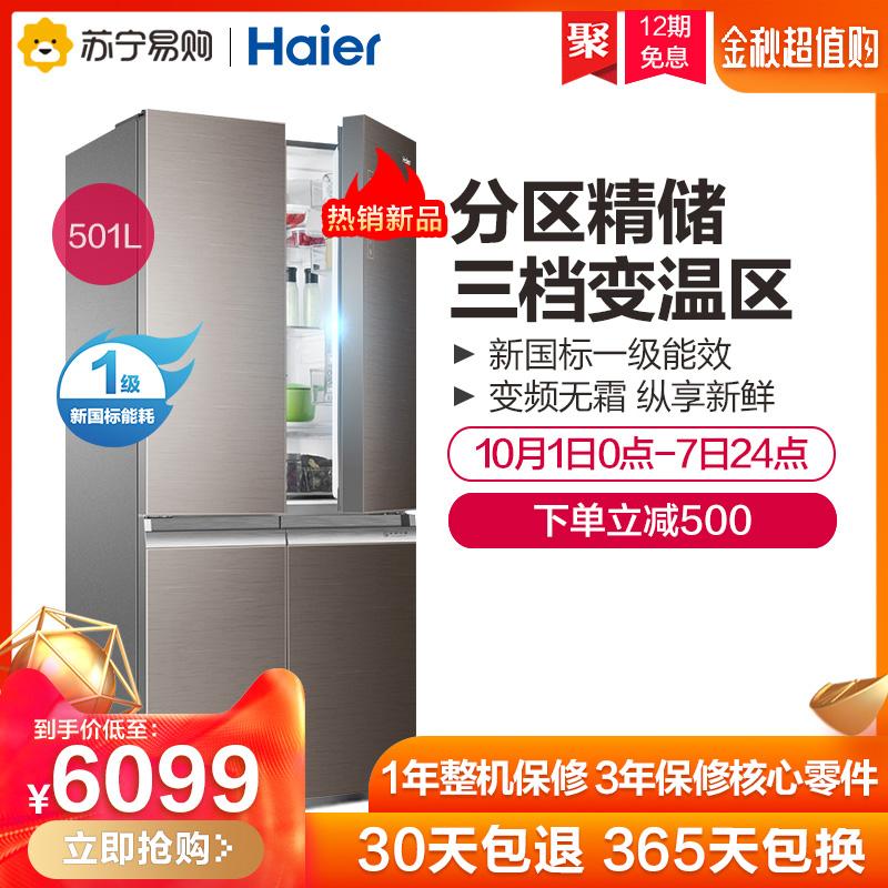 限1000张券海尔冰箱BCD-501WDGR 十字门 一级能效变频彩晶 干湿分储冰箱