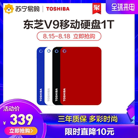 东芝移动硬盘1T 新款V9 USB3.0高速可加密兼容mac轻薄移动盘1TB图片
