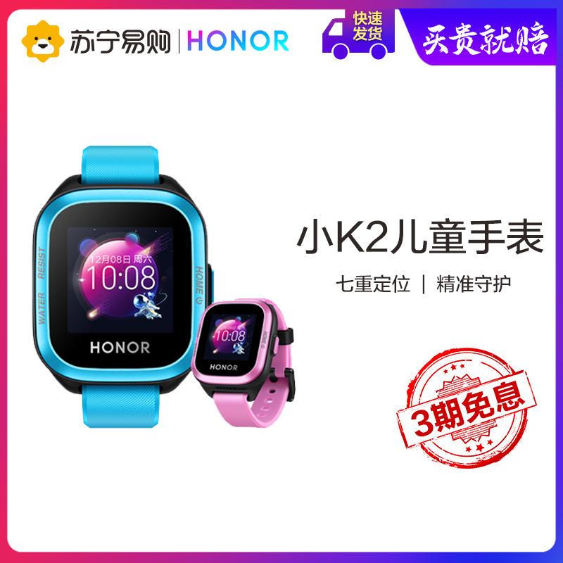 华为荣耀小K2儿童电话手表智能手环GPS定位防水通话多功能男女中小学生