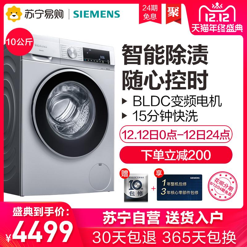 SIEMENS/西门子WG52A1X80W 10公斤kg大容量家用全自动滚筒洗衣机
