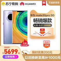 华为Mate30Pro5G手机曲面屏麒麟990双4000万四摄官方旗舰店mate30pro5gHUAWEI限时优惠200元